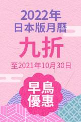 2022年日本版月曆