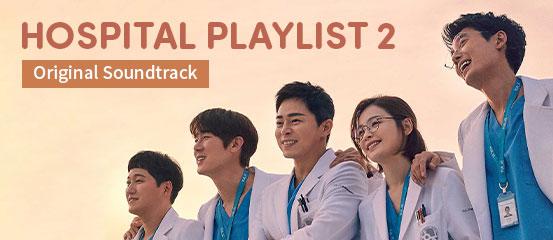 Hospital Playlist Season 2 OST