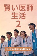 賢い医師生活 シーズン 2 OST