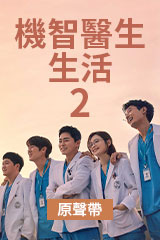 機智醫生生活 2 OST