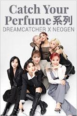 Dreamcatcher X NEOGEN - Catch Your Perfume Series