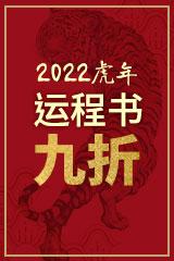 2021 虎年运程书