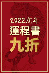 2021 虎年運程書