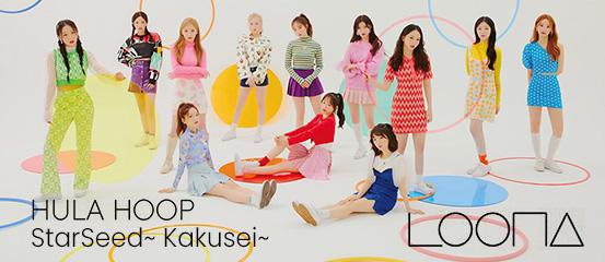 Loona - HULA HOOP / StarSeed -Kakusei-