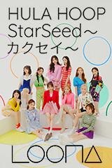 Loona - HULA HOOP / StarSeed -カクセイ-
