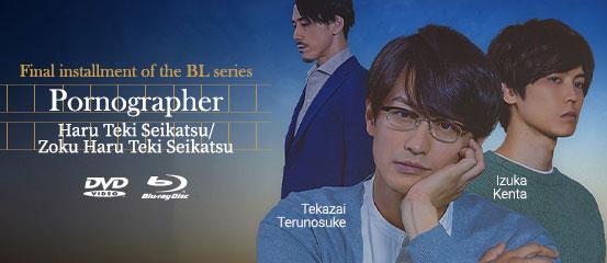 Pornographer - Haru Teki Seikatsu / Zoku Haru Teki Seikatsu