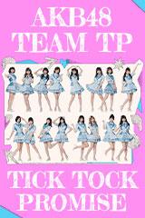 AKB48 Team TP - Tick Tock Promise 一秒一秒約好