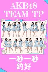 AKB48 Team TP - 一秒一秒约好