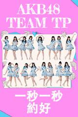 AKB48 Team TP - 一秒一秒約好